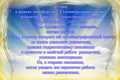 VipTalisman119