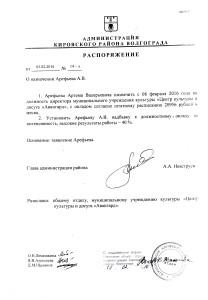 распоряжение на назначение директораIMG