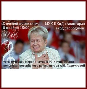S_pesney_sm