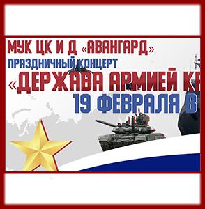 ДержаваАрмиейКрепкаМини